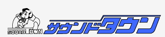 有限会社サウンドタウン神戸市での家庭用エアコンの事なら!